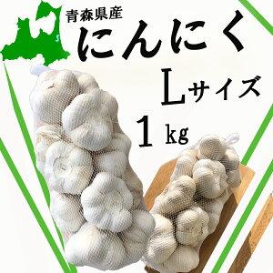 にんにくL玉1kg
