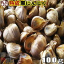 【送料無料】 【バラ】 黒にんにく 青森産 本格熟成黒にんにく (100g)