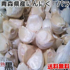 にんにく バラ 1kg 青森県産 令和元年度産 【送料無料】 『選抜』バラにんにく1キログラム 福地ホワイト