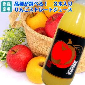 【A-HACCP認証工場で製造】品種が選べる!1000ml×3本入 リンゴジュース「りんご玉」ストレート果汁無調整だから りんごそのものの味わい青森県産 林檎ストレートジュース 100% 飲み比べ