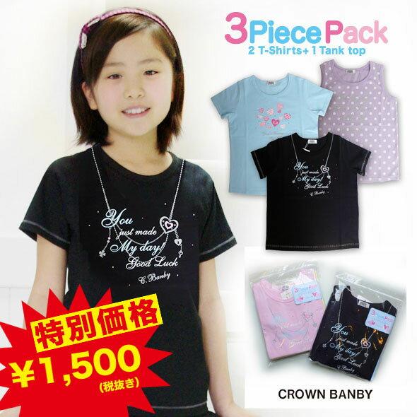 【お買い得パック】Tシャツ3枚セット/クラウンバンビガールズ/120cm~160cm/CROWNBANBY