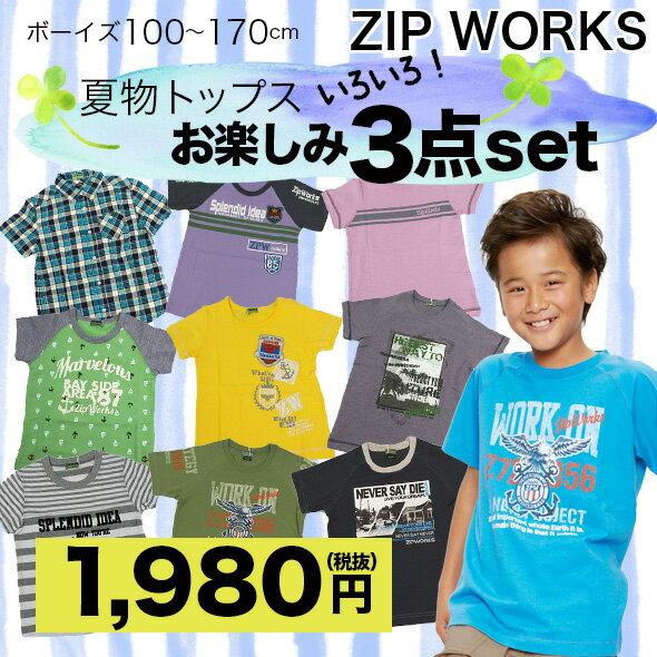 【夏のトップス3Pセット】ZIPWORKS/100cm~160cm/ボーイズ半袖トップス3枚セット/ジップワークス/子供服/男の子