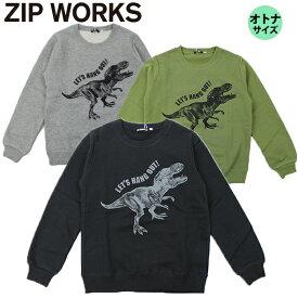 MENS/135cm~175cm/オトナ/ティーンズ/ZIPWORKS長袖/トレーナー/裏毛起毛/恐竜/ダイナソー/兄弟お揃い/ジップワークス