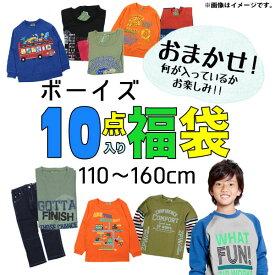 【おまかせ秋冬10点福袋】ボーイズ/110〜160cm/ZIPWORKS/ジップワークス/