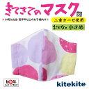 キテキテのマスク(小さめおとな)/桜もち柄/日本製/二重ガーゼ/綿100%/ガーゼ立体マスク/布マスク/ダブルガーゼ/洗える…