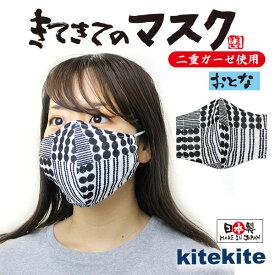 キテキテのマスク(おとな)/お数珠柄/日本製/二重ガーゼ/綿100%/ガーゼ立体マスク/ユニセックス/布マスク/ダブルガーゼ/洗える/繰り返し使える