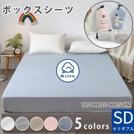 ボックスシーツ セミダブル 綿100% プレーンコレクション 120×200×25cm ベッド用 オールシーズン 洗える おしゃれ シンプル マットレスカバー マットカバー シーツ ベッドシーツ ベットシーツ BOXシーツ 寝具