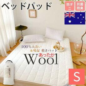 オーストラリア産の高品質ウール100% ベッドパッド 羊毛 ウール100% 洗える敷きパッド 冬 あったか ベットパット抗菌防臭 ベッドパット 敷きパッド 冬は暖かく夏は涼しい 通気性