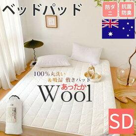 オーストラリア産の高品質ウール100% ベッドパッド 羊毛100% ウール セミダブル 120X200 洗える敷きパッド ベットパット抗菌防臭効果 ベッドパット 冬は暖かく夏は涼しい 通気性
