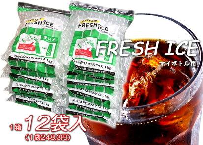 【送料無料】水筒やボトルの氷として!!【フレッシュアイスボトルサイズ】1箱12袋入(1袋230円)