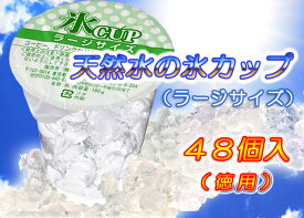 天然水の氷カップ(ラージサイズ)48入り(業務用)