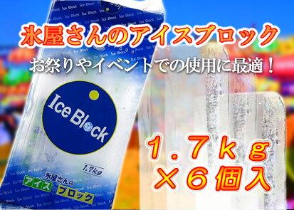 氷屋さんのアイスブロック(板氷)1.7kg×6個入り