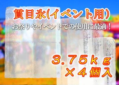 貫目氷(イベント用)3.75kg×4個入り