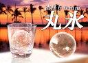 丸い氷(丸氷)1箱96個入(業務用)