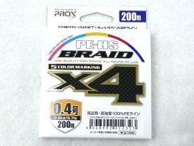 【あす楽対応】プロックス(PROX)☆PE-HSブレイドX4(5色カラーマーキング) 200m 0.4号[エギング用品]【ネコポスだと送料220円 1万円以上送料無料(北・東北・沖 除く)】