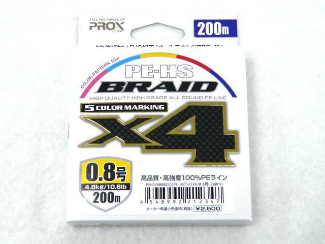 【あす楽対応】プロックス(PROX)☆PE-HSブレイドX4(5色カラーマーキング) 200m 0.8号[エギング用品]【ネコポスだと送料190円 1万円以上送料無料(北・沖 除く)】