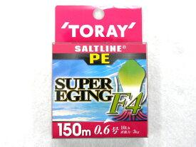 【あす楽対応】東レ(TORAY)☆ソルトライン PEスーパーエギング F4 150m 0.6号[エギング用品]【ネコポスだと送料220円 1万円以上送料無料(北・沖 除く)】