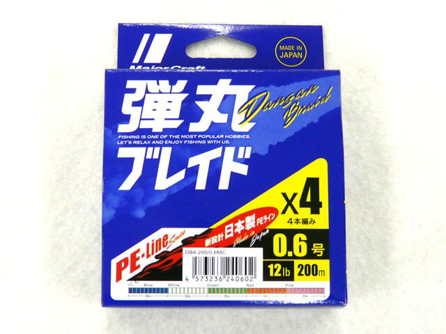 メジャークラフト(Major Craft)☆弾丸ブレイド X4 0.6号 200m マルチカラー DB4-200/0.6MC【メール便だと送料90円 1万円以上送料無料(北・沖 除く)】