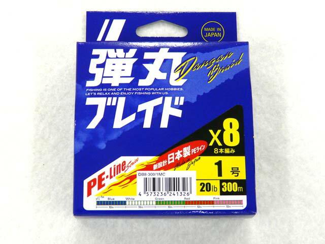 メジャークラフト(Major Craft)☆弾丸ブレイド X8 1.0号 300m マルチカラー DB8-300/1MC【メール便だと送料90円 1万円以上送料無料(北・沖 除く)】