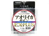 東レ(TORAY)☆トヨフロンアオリイカヤエンEX-PLUS150m