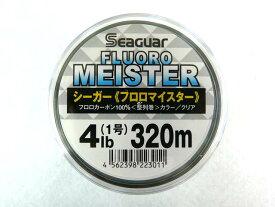 【あす楽対応】クレハ☆シーガーフロロマイスター(Seaguar FLUORO MEISTER) 4lb. 1.0号 320m[アオリイカ仕掛け]【送料590円 一部地域を除き3980円以上送料無料】