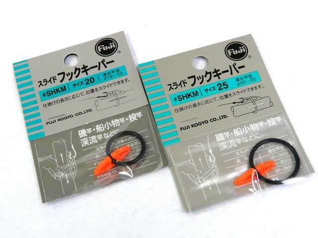 【あす楽対応】Fuji☆スライド フックキーパー SHKM【ネコポスだと送料190円 1万円以上送料無料(北・沖 除く)】