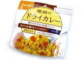 尾西食品(Onishi)☆尾西のドライカレーアルファ米保存食