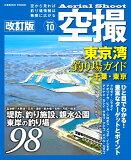 コスミック☆空撮10東京湾釣り場ガイド(千葉・東京)改訂版