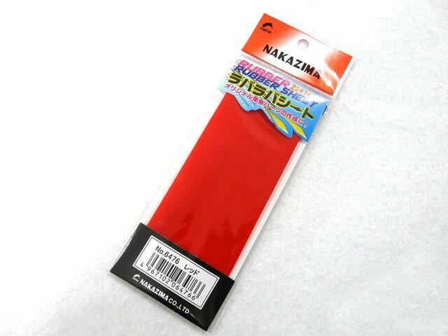ナカジマ(NAKAZIMA)☆ラバラバシート レッド【ネコポスだと送料190円 1万円以上送料無料(北・沖 除く)】