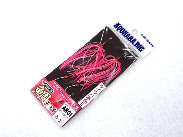 【あす楽対応】マルキユーECOGEAR☆アクラバリグ AR01:ピンククリア【ネコポスだと送料190円 1万円以上送料無料(北・沖 除く)】