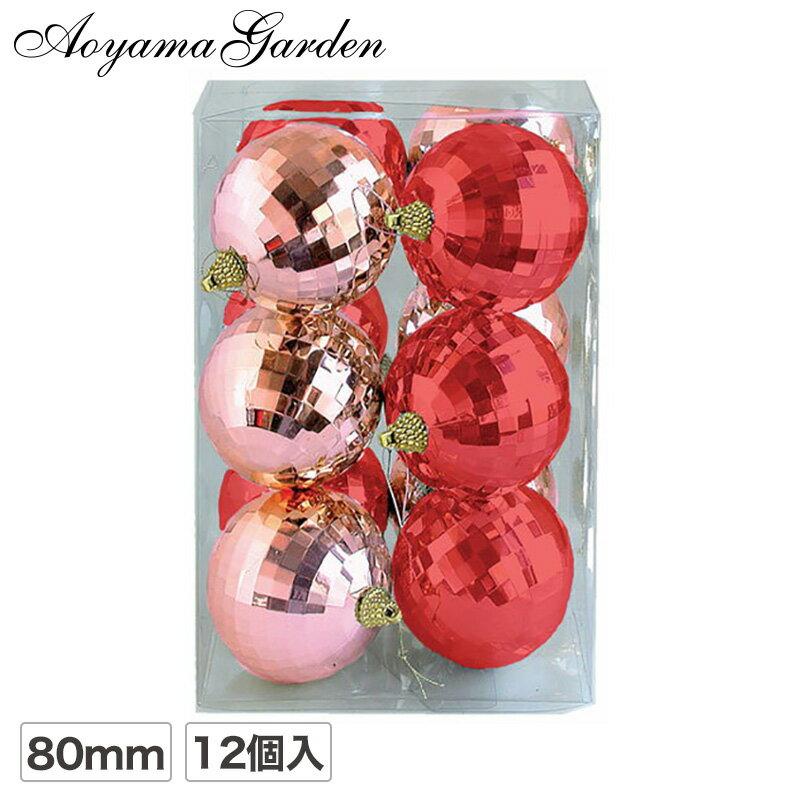 クリスマス飾り オーナメント/レッド&ピンク ミラー型ボール 80mm 12個入/梱包サイズ小
