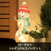 クリスマスイルミネーション/ローボルトトゥインクルスノーマンLGT-3D01L/雪だるま/ガーデンライト
