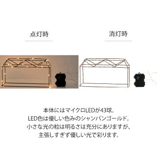 イルミネーションクリスマス/電池式クラフトモチーフフラットハウス/LBI-3D02/デコレーション/イルミ/室内用