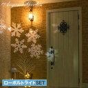 イルミネーション ガーデンライト/ローボルト ガーデンモーションプロジェクター スノーフレーク/LGL-PR01/クリスマス/雪/プロジェクター