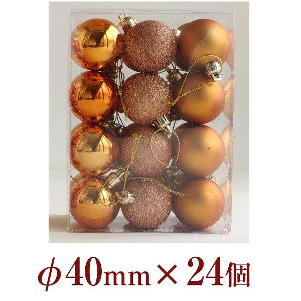 クリスマス飾り オーナメント/ボール・ドロップアソート 40mm 24個入 オレンジ/ハロウィン/梱包サイズ小