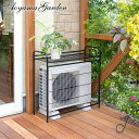 室外機カバー 花台 鉢台 棚 スタンド ラック ガーデン タカショー / 室外機用ラック /A