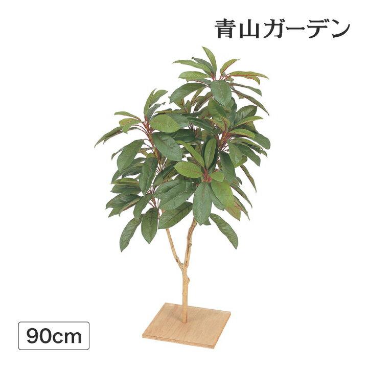 人工植物 造花/ユズリハ90cm /GD-11S/フェイクグリーン/ディスプレイ/飾り/梱包サイズ中