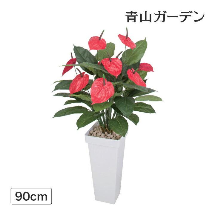 人工植物 造花/アンスリューム 0.9m /GD-214/フェイクグリーン/ディスプレイ/飾り