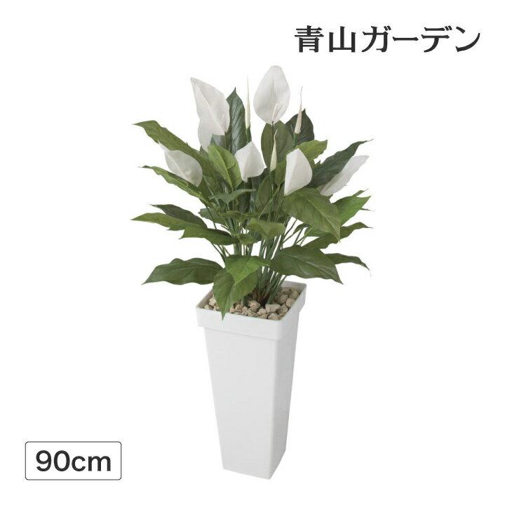 人工植物 造花/スパティフィラム 0.9m /GD-215/フェイクグリーン/ディスプレイ/飾り