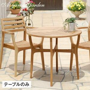 テーブル 机 屋外 家具 ファニチャー 机 天然 木 チーク ナチュラル ガーデン タカショー / ロータス テーブル80 /B
