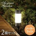 ソーラーライト LED/センサーポールライト Sサイズ 2本組 単三形充電池2本付 LGS-70/MH3/屋外/ガーデンライト/防犯
