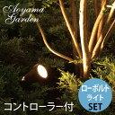 ガーデンライト LED/ローボルト アップライト セット LGL-S09/庭/照明/屋外/明るい/タカショー