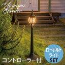 【ローボルト ガーデン ライト】ガーデントストリートライト 1灯 S【玄関ライト】【庭 照明】【エクステリア ライト】 【ガーデンライ…