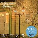 【ローボルト ガーデン ライト】ガーデントストリートライト 2灯【玄関ライト】【庭 照明】【エクステリア ライト】 【ガーデンライト】