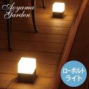 ガーデンライト LED/ローボルト スタンドライト CUBE LGL-12/庭/照明/屋外/明るい/タカショー/梱包サイズ小