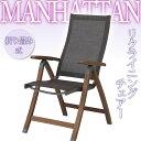 ガーデンチェア 折りたたみ/マンハッタン フォールディングチェアー SCC-07C /リクライニング/ユーカリ/木製/椅子…
