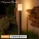 ソーラー ライト LED 明るい 庭 玄関 ガーデン タカショー / ホームEX ポールライト L ソーラー 交換用充電池付き特別セット /A