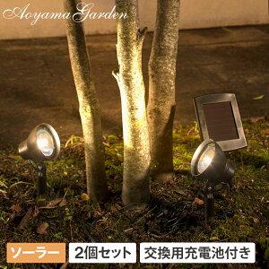 停電 防災 ソーラー ライト 明るい LED 屋外 木 ツリー タカショー / ソーラーパワーアップライト2個セット 交換用充電池付き特別セット /A