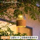 ソーラー ライト LED イルミ ハンギング ハロウィン タカショー / ソーラーガラスライトM 2個組 交換用充電池付き特別セット /A