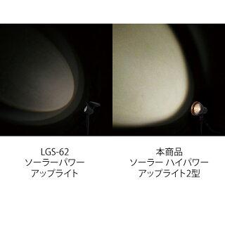 ソーラーアップライトハイパワーneo[LGS-81]屋外/防雨製/ガーデンライト/明るい/省エネ/ハロウィン